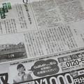 写真: 毎日新聞連載小説 我らが少女A 高村薫 IMG_1382