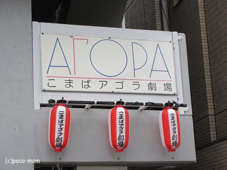 こまばアゴラ劇場I MG_1435