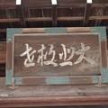 Photos: 広隆寺 P9230976