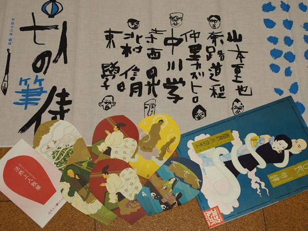 中川学 氏による手拭い、本、散華 OI000018