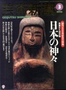芸術新潮―創刊555号記念大特集:日本の神々