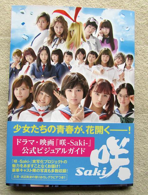 写真: ドラマ・映画『咲-Saki-』公式ビジュアルガイド