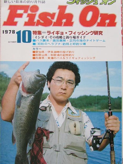 Fish On 1978年 10月号