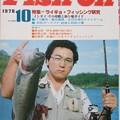 写真: Fish On 1978年 10月号