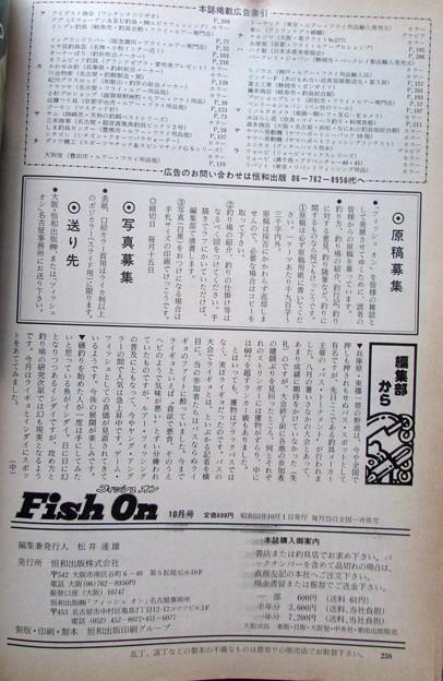 Fish On 1978年 10月号 奥付