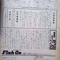 写真: Fish On 1978年 10月号 奥付