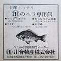 写真: 川合物産株式会社