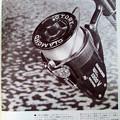 写真: フィッシング 1969 12 (5)