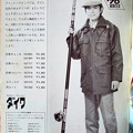 写真: DAIWA fishing wear