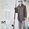 写真: DAIWA fishing wear