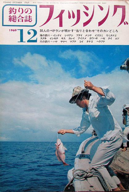 写真: フィッシング 1969年12月号表紙