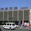 Photos: 人吉駅弁 汽車弁当