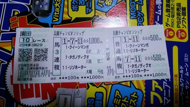 写真: 20170504_園田競馬馬券_1780