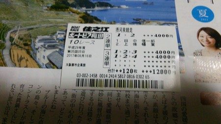 20170816_舟券_1864