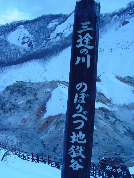 北海道2 076