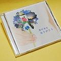 写真: 「ありがとう」初音(奥村初音)(CD表)