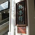 Photos: 松本駅