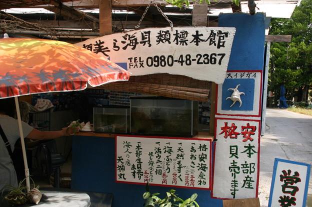 備瀬部落の安い店