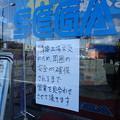 Photos: 一時閉店