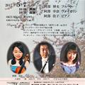 写真: 阿部博光 、幸奈 、佳子 『 春への憧れ 』 コンサート 2017