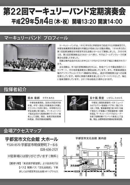写真: マーキュリーバンド 第22回 定期演奏会 2017 in 宇都宮