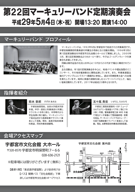 マーキュリーバンド 第22回 定期演奏会 2017 in 宇都宮