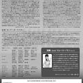 写真: 田中祐子 ブラームス1番 足利カンマーオーケスター 2017定期