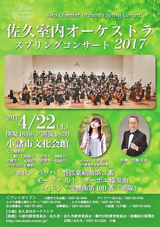 佐久室内オーケストラ スプリングコンサート 2017