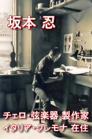 チェロ、弦楽器製作家 坂本忍 さかもとしのぶ イタリア・クレモナ在住