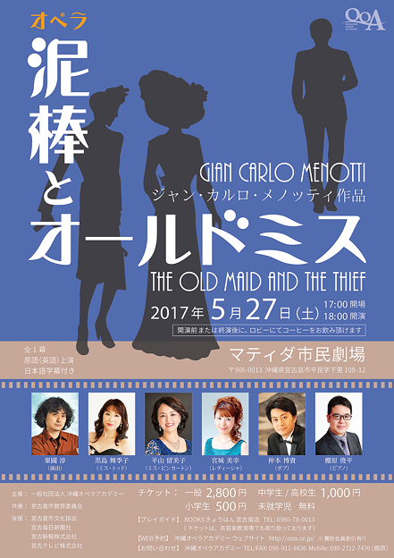 沖縄オペラアカデミー 泥棒とオールドミス 宮古島公演 2017