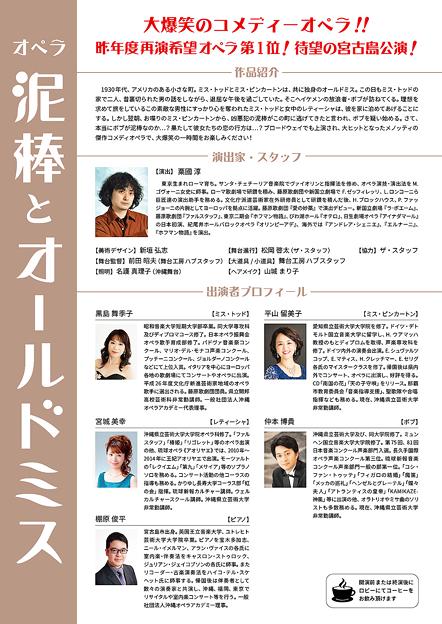 泥棒とオールドミス 沖縄オペラアカデミー 宮古島公演 2017