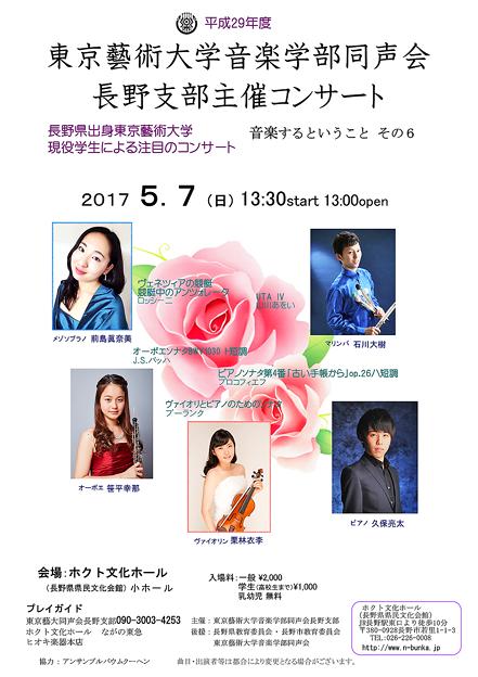 同声会 長野支部 コンサート 2017 in ホクトホール