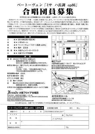 大阪フロイデ合唱団 合唱団員募集 ベートーヴェン 『 ミサ 』 ハ長調
