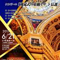 大阪フロイデ ヴィヴァルディ 『 グローリア 』 2017