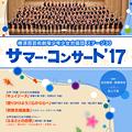 横須賀少年少女合唱団 ステージ30 サマー・コンサート 2017