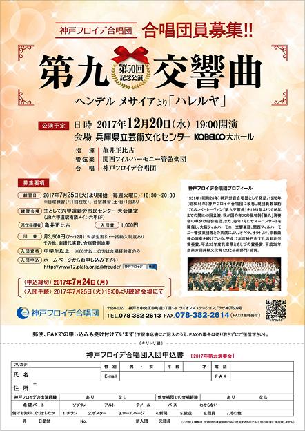 合唱団員募集・申し込み 神戸フロイデ 2017年12月 第九