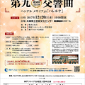 Photos: 合唱団員募集・申し込み 神戸フロイデ 2017年12月 第九