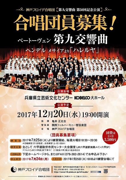 合唱団員募集 神戸フロイデ 2017年12月 第九