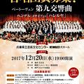 Photos: 合唱団員募集 神戸フロイデ 2017年12月 第九