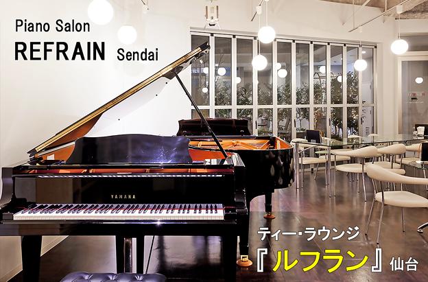 ピアノ・サロン ルフラン 仙台  Piano Salon REFRAIN