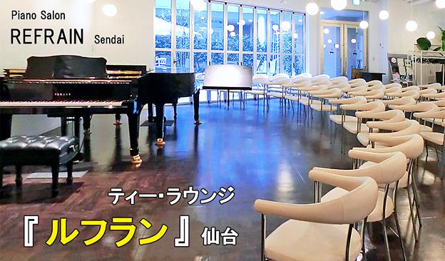 ティー・ラウンジ ルフラン 仙台  Tea Lounge REFRAIN