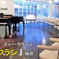 Photos: ティー・ラウンジ ルフラン 仙台  Tea Lounge REFRAIN