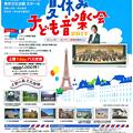 東京都交響楽団 夏休み子ども音楽会 2017 テーマはフランス