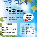 写真: きらら会 四季のコンサート 2017 夏 in 小諸ステラホール