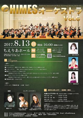 第6回 ハイメス・オーケストラ演奏会 2017 in 札幌 ちえりあホール