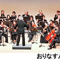Photos: おりなす八女 室内管弦楽団