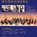 Photos: おりなす八女 室内管弦楽団 演奏会 2017