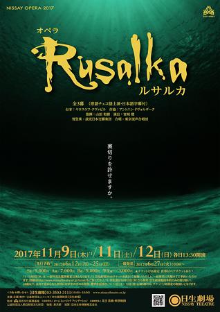日生オペラ ルサルカ 2017