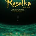 Photos: 日生オペラ ドヴォルザーク オペラ ルサルカ 2017