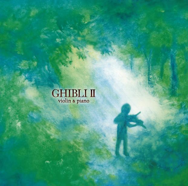 ジブリ2 『 GHIBLI2 violin & piano 』 和光憂人 Vn